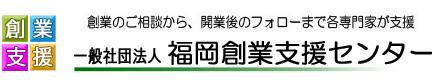 一般社団法人 福岡創業支援センター