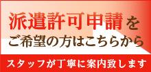 福岡・博多の派遣許可サポートセンター