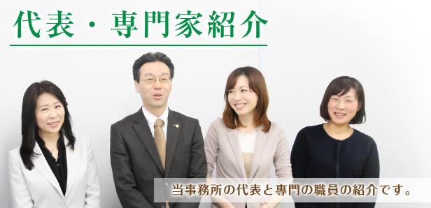 代表・職員紹介