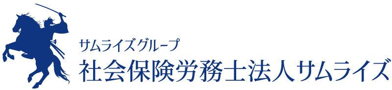 福岡の社会保険労務士法人サムライズ