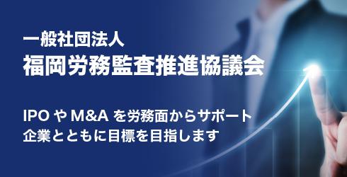 一般社団法人労務監査推進協議会